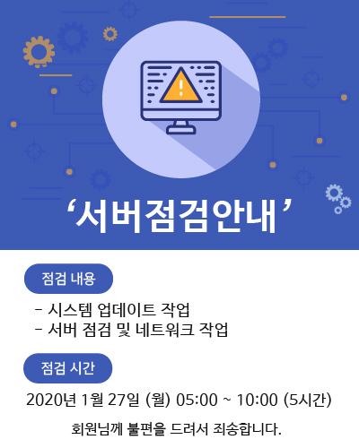서버점검팝업200127